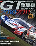 オートスポーツ増刊 2010-2011スーパーGT総集編 2011年 1/2号 [雑誌]