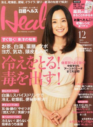 日経 Health (ヘルス) 2013年 12月号の詳細を見る