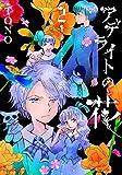 アデライトの花 コミック 1-2巻セット