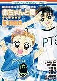 赤ちゃんと僕 / 羅川 真里茂 のシリーズ情報を見る