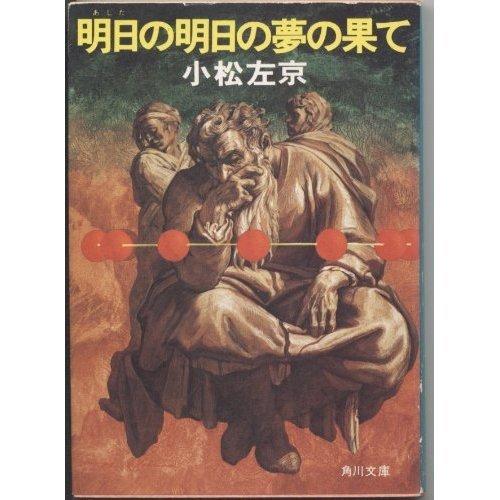 明日の明日の夢の果て (角川文庫)の詳細を見る