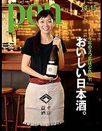 Pen (ペン) 『特集 今年の3つ星はどれだ!? おいしい日本酒。』〈2015年 11/15号〉 [雑誌]