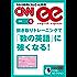 [音声DL付き]聞き取りトレーニングで「数の英語」に強くなる!(CNNee ベスト・セレクション 特集4)