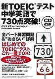 新TOEIC(R) テスト 中学英語で730点突破!
