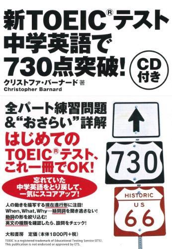 [画像:新TOEIC(R)テスト 中学英語で730点突破!]