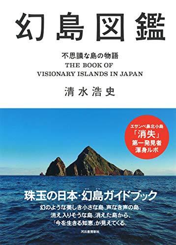 幻島図鑑: 不思議な島の物語の詳細を見る