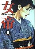 女帝 11 (芳文社コミックス)