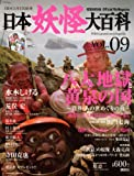 日本妖怪大百科 VOL.9—DISCOVER妖怪 (9) (KODANSHA Official File Magazine)