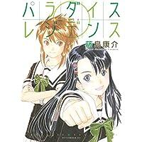 パラダイスレジデンス(0) (アフタヌーンコミックス)