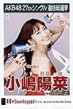 AKB48 公式生写真 27thシングル 選抜総選挙 真夏のSounds good! 劇場盤 【小嶋陽菜】