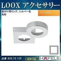 LOOX LED 2025 【HAFELE】 面付け用リング 角型 シルバー色 833.72.125