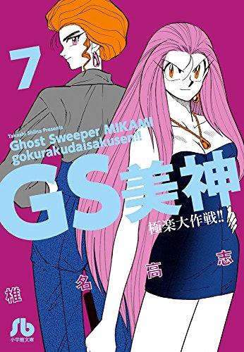 GS美神 極楽大作戦!! 7 (小学館文庫 しH 13)