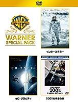 インターステラー/ゼロ・グラビティ/2001年宇宙の旅 ワーナー・スペシャル・パック(初回仕様/3枚組) [DVD]