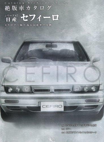 日産セフィーロ (Grafis Mook 絶版車カタログシリーズ 67)