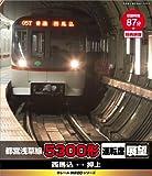 eレール鉄道BDシリーズ 都営浅草線 5300形 運転席展望(新撮) 西馬込→押上、押上→西馬込 [Blu-ray]