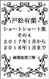 戸松有葉ショートショート集その4、2017年1月から2018年1月まで: 厳選集第三弾