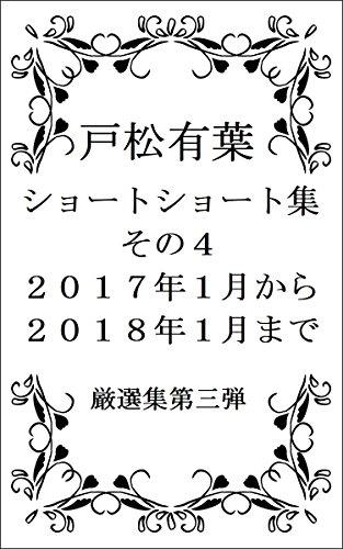 戸松有葉ショートショート集その4、2017年1月から2018年1月まで:厳選集第三弾: 厳選集第三弾