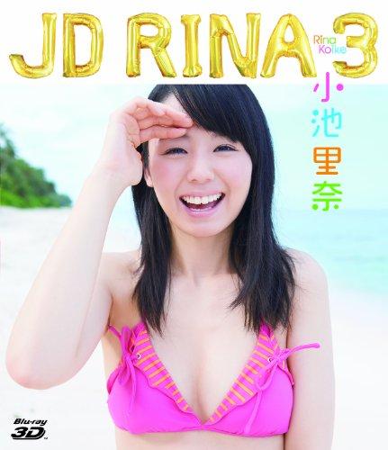 小池里奈 Blu-ray 3D JD RINA 3