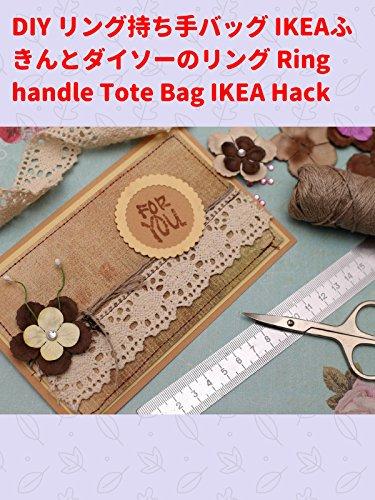 ビデオクリップ: DIY リング持ち手バッグ IKEAふきんとダイソーのリング Ring handle Tote Bag IKEA Hack