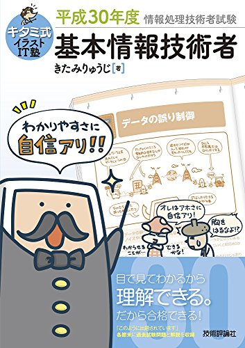 キタミ式イラストIT塾 基本情報技術者 平成30年度 (情報...