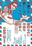 不便でも気にしないフランス人、便利なのに不安な日本人~心が自由になる生き方のヒント