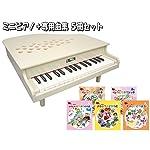 カワイ ミニピアノ アイボリー 白 木製 P-32 1125 人気曲集5冊セット KAWAI