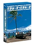 さまぁ~ず×さまぁ~ず DVD-BOX(10,11+特)