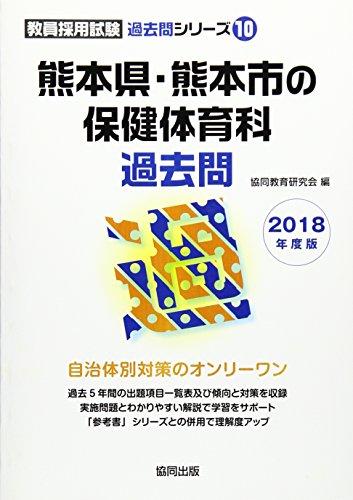 熊本県・熊本市の保健体育科過去問 2018年度版 (教員採用試験「過去問」シリーズ)