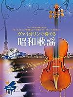 ヴァイオリンで奏でる昭和歌謡