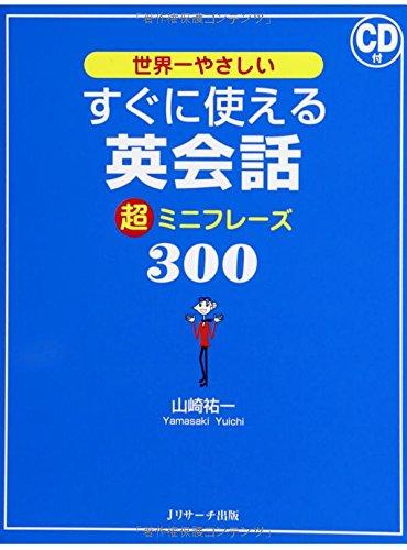 すぐに使える英会話 超ミニフレーズ300