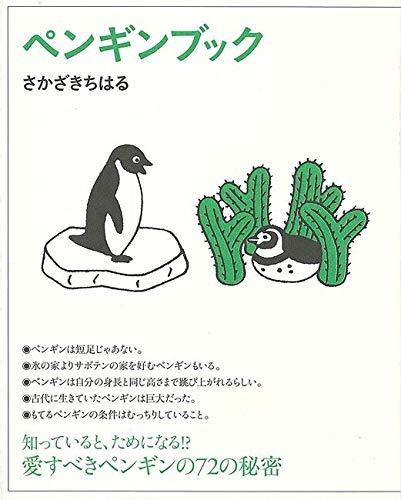ペンギンは短足じゃない図鑑