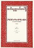アビダンマッタサンガハ―南方仏教哲学教義概説