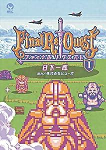Final Re:Quest ファイナルリクエスト 1巻 表紙画像