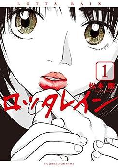[松本剛]のロッタレイン(1) (ビッグコミックス)