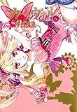 カーニヴァル: 6 (ZERO-SUMコミックス)