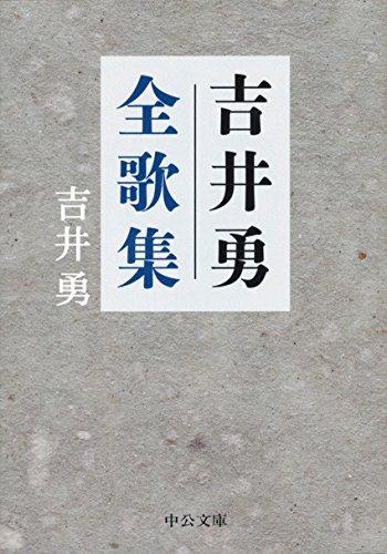 吉井勇全歌集 (中公文庫)