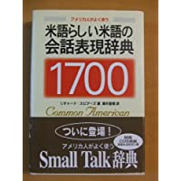アメリカ人がよく使う米語らしい米語の会話表現辞典1700
