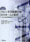 M&A・企業組織再編のスキームと税務―M&Aを巡る戦略的税務プランニングの最先端