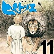 ヒストリエ(11) (アフタヌーンKC)