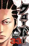 クローバー(33) (少年チャンピオン・コミックス)
