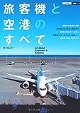 旅客機と空港のすべて (JTBの交通ムック)