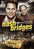 刑事ナッシュ・ブリッジス シーズン5[DVD]