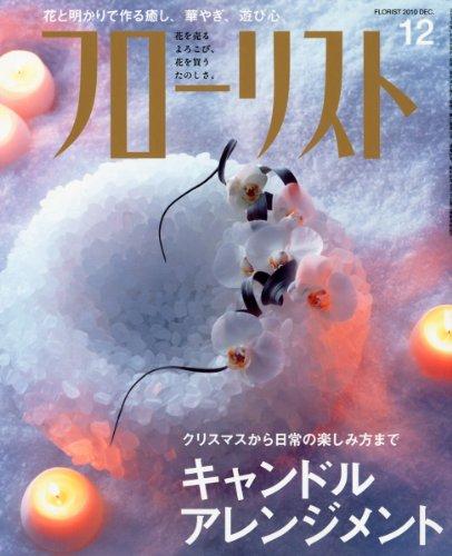 フローリスト 2010年 12月号 [雑誌]