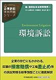 環境訴訟 (【企業訴訟実務問題シリーズ】)
