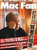 Mac Fan (マックファン) 2013年 04月号 [雑誌]