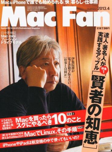 Mac Fan (マックファン) 2013年 04月号 [雑誌]の詳細を見る