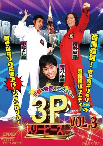小島×狩野×エスパー 3P(スリーピース) VOL.3 [DVD]