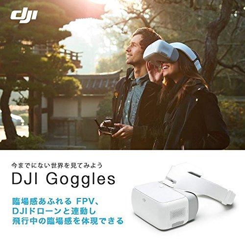 DJI DJI GOGGLES KIGシリーズ [ドローン用VRゴーグル]
