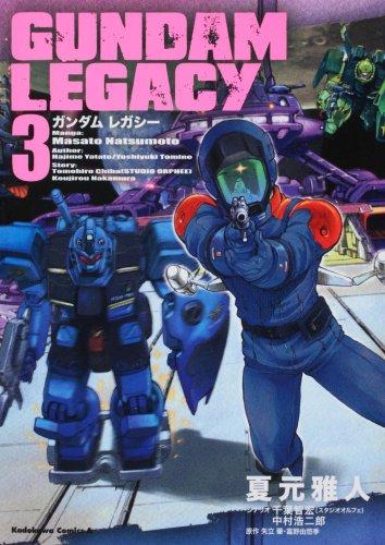GUNDAM LEGACY (3) (角川コミックス・エース 26-19)の詳細を見る