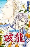 三国志烈伝破龍 5 (プリンセスコミックス)